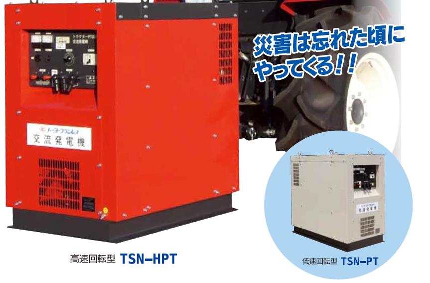 TOYO DENKI トラクターPTO駆動発電機