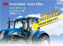 Scotchtint(TM) ピュアカット89